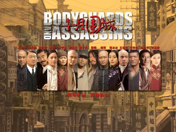 Bodyguards and Assassins Sweeps Record-Breaking 18 Hong Kong Film Awards Nominations