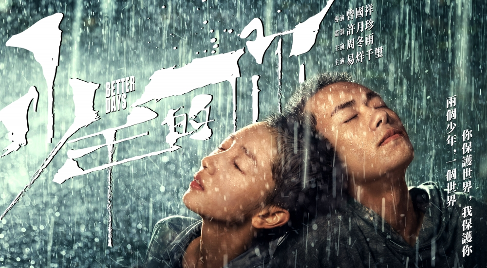 Better Days is announced to be released Summer 2019 across the region. Directed by Derek Tsang and produced by Jojo Hui, the movie reveals the reality of young people in facing the social dilemma. The protagonist Zhou Dongyu and Jackson Yee for the first time exposed with a shaved head look in the movie.