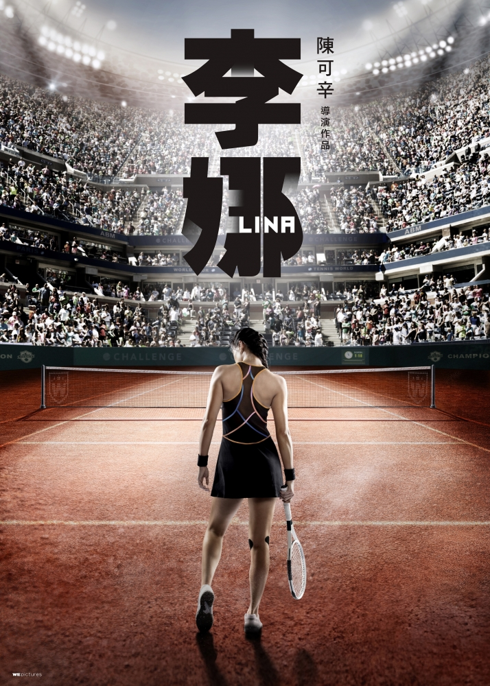Li Na (Working Title)